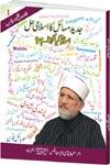 شیخ الاسلام ڈاکٹر محمد طاہرالقادری جدید-مسائل-کا-اسلامی-حل