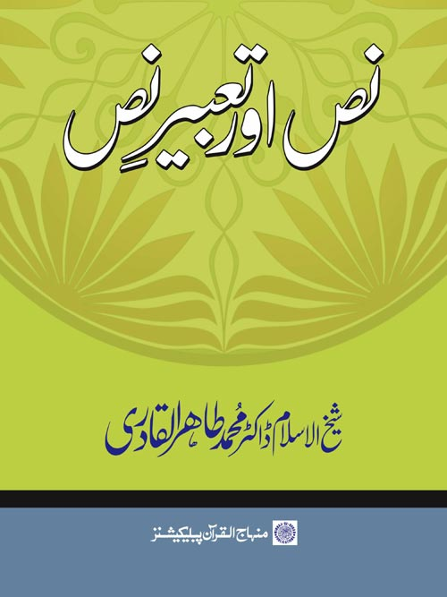 Shaykh-ul-Islam Dr Muhammad Tahir-ul-Qadri The Divine Text and its Interpretation Jurisprudence