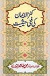شیخ الاسلام ڈاکٹر محمد طاہرالقادری کنز-الایمان-کی-فنی-حیثیت