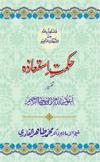 شیخ الاسلام ڈاکٹر محمد طاہرالقادری حکمت-استعاذہ