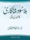 شیخ الاسلام ڈاکٹر محمد طاہرالقادری بلاسود-بینکاری-کا-عبوری-خاکہ
