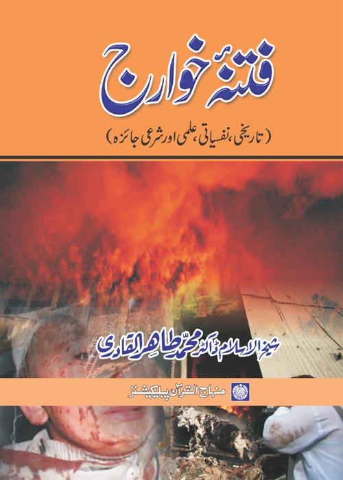 Shaykh-ul-Islam Dr Muhammad Tahir-ul-Qadri The Tribulation of Kharijites (Historic, Psychological, Scholarly and Legal Review) Constitutions and Legislative Practices
