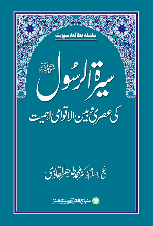 Shaykh-ul-Islam Dr Muhammad Tahir-ul-Qadri Contemporary and International Importance of Biography of the Holy Messenger (PBUH) The Prophet's life Conduct and Virtues