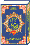 Shaykh-ul-Islam Dr Muhammad Tahir-ul-Qadri Irfan-ul-Quran The Quran and the Quranic Sciences