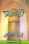 شیخ الاسلام ڈاکٹر محمد طاہرالقادری قرآنی-فلسفہ-انقلاب-جلد-اول