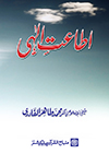 شیخ الاسلام ڈاکٹر محمد طاہرالقادری اطاعت-الٰہی