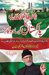 شیخ الاسلام ڈاکٹر محمد طاہرالقادری ڈاکٹر-طاہرالقادری-کا-پاکستان-کیسا-ہو-گا؟