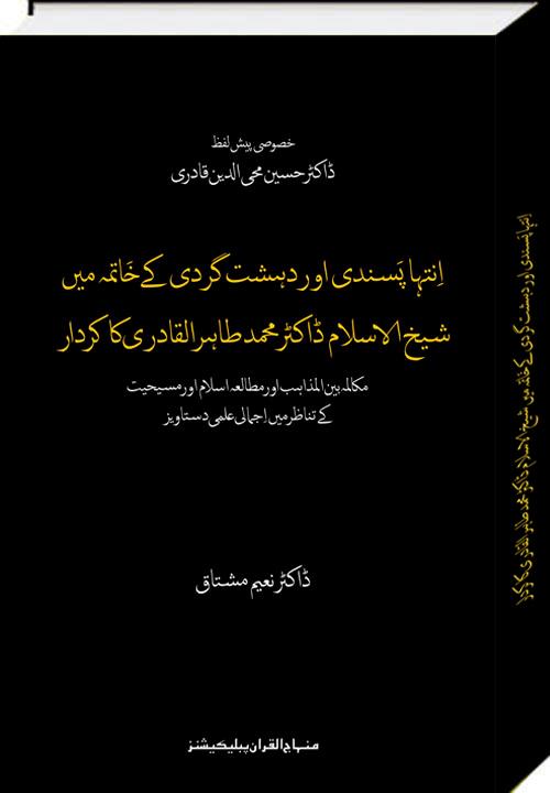 Dehshat Gardi kay Khatma main Shaykh-ul-Islam Dr Muhammad Tahir-ul-Qadri ka Kirdar