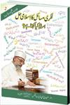 شیخ الاسلام ڈاکٹر محمد طاہرالقادری فکری-مسائل-کا-اسلامی-حل-