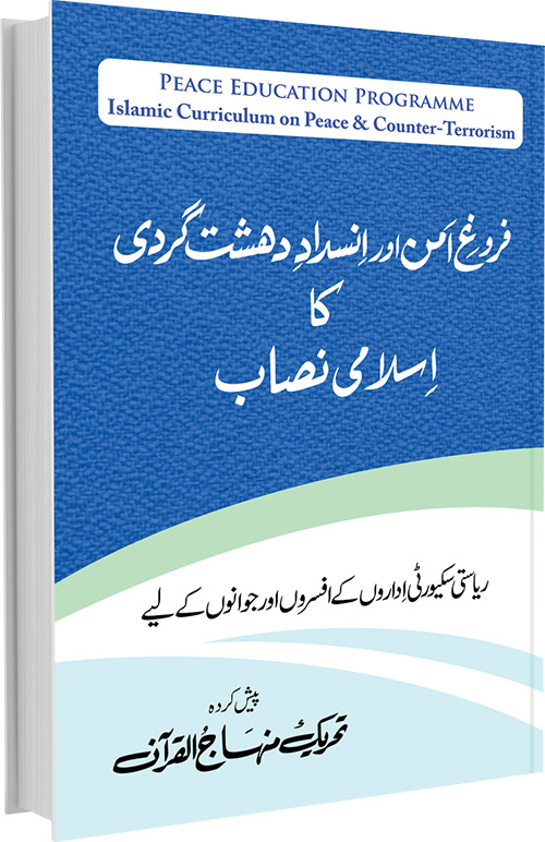 Shaykh-ul-Islam Dr Muhammad Tahir-ul-Qadri Islamic Curriculum on Peace and Counter-Terrorism (For personnel of state security institutions) Peace, Love and Counter-Terrorrism