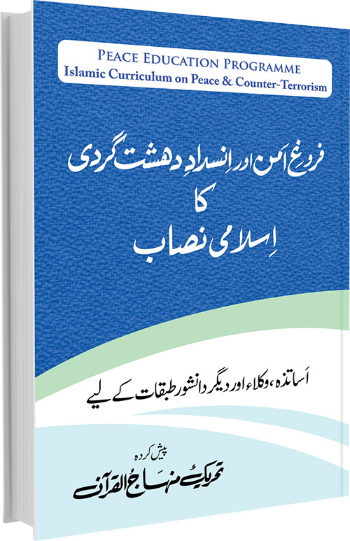 Shaykh-ul-Islam Dr Muhammad Tahir-ul-Qadri Islamic Curriculum on Peace and Counter-Terrorism (For teachers, lawyers and other intellectual classes) Peace, Love and Counter-Terrorrism