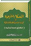 شیخ الاسلام ڈاکٹر محمد طاہرالقادری الأحکام-الشرعیۃ-في-کونِ-الاسلامِ-دینا-لخدمۃ-الانسانیۃ