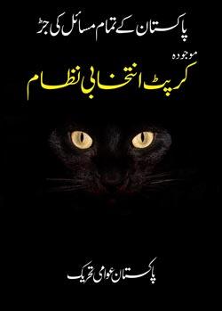 Pakistan Kay Tamam Masail Ki JaR Present Corrupt Nizam e Intikhab