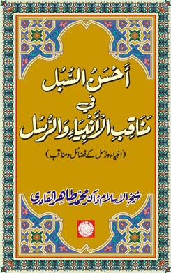 Shaykh-ul-Islam Dr Muhammad Tahir-ul-Qadri The Best Way of Excellence of Merits and Virtues of Prophets (A.S.) Al-Hadith: Manaqib e Sahaba wa Ahle Bayt awr Awlia
