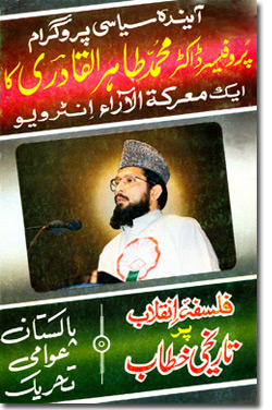 Shaykh-ul-Islam Dr Muhammad Tahir-ul-Qadri Future Political Programme Constitutions and Legislative Practices