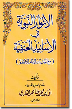 Shaykh-ul-Islam Dr Muhammad Tahir-ul-Qadri The Prophetic Enlightenment on Hanafite Chains of Authority (including one-link reports of Imam al-A'zam) Al-Hadith: Shakhsiyat-o-Marwiyat-e-Sufiya