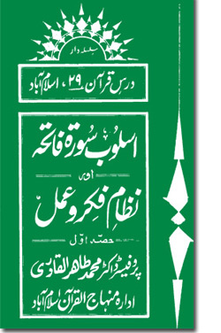 Shaykh-ul-Islam Dr Muhammad Tahir-ul-Qadri Styles of Sura al-Fatiha and the System of Ideological Dynamism and Pragmatism The Quran and the Quranic Sciences