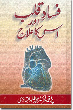 Shaykh-ul-Islam Dr Muhammad Tahir-ul-Qadri The Spiritual Disorder and its Cure Morality and Spiritualism