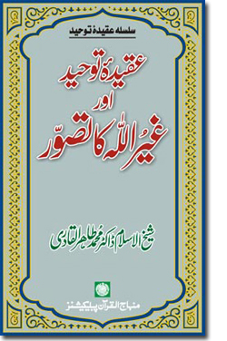 Shaykh-ul-Islam Dr Muhammad Tahir-ul-Qadri Belief in the Oneness of God and the Concept of other than Allah Science of Beliefs (Bases and Branches)