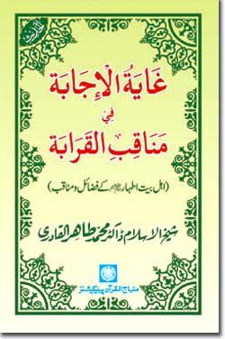 Virtues of Prophet's Household