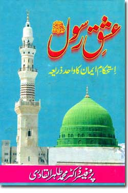 Shaykh-ul-Islam Dr Muhammad Tahir-ul-Qadri The Prophet's love: (The Only Source of Strengthening Faith) The Prophet's life Conduct and Virtues