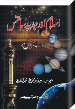 Mazhab aur Science - (Urdu) - (PB)