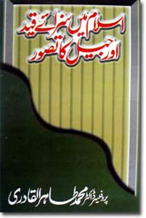 Shaykh-ul-Islam Dr Muhammad Tahir-ul-Qadri Islamic Concept of Imprisonment and Jail  Constitutions and Legislative Practices