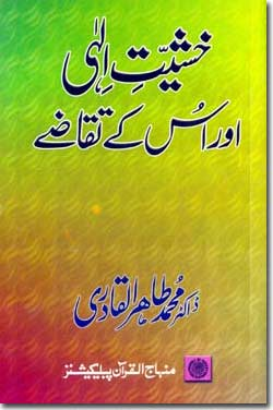 Shaykh-ul-Islam Dr Muhammad Tahir-ul-Qadri Fear of Allah and its Requisites Morality and Spiritualism