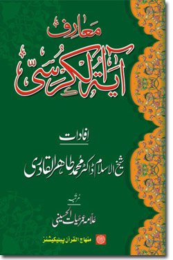 Shaykh-ul-Islam Dr Muhammad Tahir-ul-Qadri The Gnostic Secrets of Aya al-Kursi The Quran and the Quranic Sciences