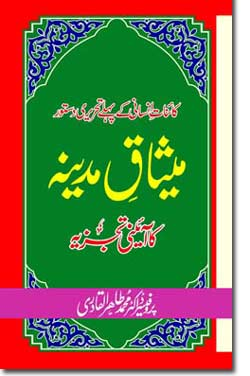 Shaykh-ul-Islam Dr Muhammad Tahir-ul-Qadri The Constitutional Analysis of Medina Pact Constitutions and Legislative Practices