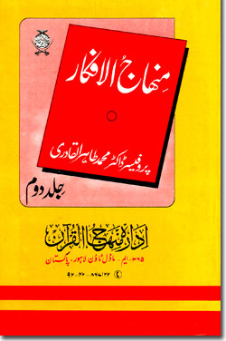 Shaykh-ul-Islam Dr Muhammad Tahir-ul-Qadri The Highway to Thoughts (vol. II) Ideologies