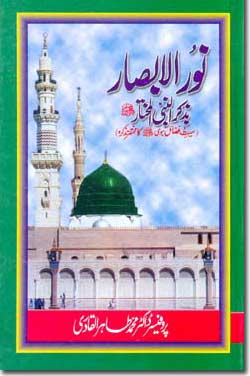 Shaykh-ul-Islam Dr Muhammad Tahir-ul-Qadri The Eye-Brightening Remembrance of the Beloved Messenger (PBUH) The Prophet's life Conduct and Virtues