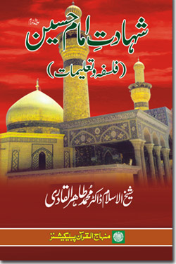 Shaykh-ul-Islam Dr Muhammad Tahir-ul-Qadri Martyrdom of Imam Husayn (A.S.): Philosophy and Teachings Celebrities and Luminaries