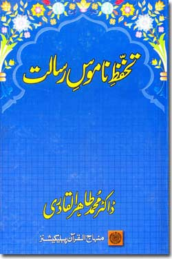 Shaykh-ul-Islam Dr Muhammad Tahir-ul-Qadri Protection of the Prophet's Dignity Science of Beliefs (Bases and Branches)