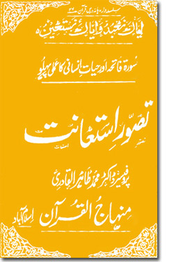 Shaykh-ul-Islam Dr Muhammad Tahir-ul-Qadri The Concept of Beseeching for Help Science of Beliefs (Bases and Branches)