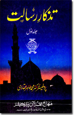 The Memoirs of the Holy Prophet (PBUH)