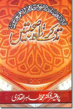 Shaykh-ul-Islam Dr Muhammad Tahir-ul-Qadri Remembrance and the Company of the Pious Morality and Spiritualism