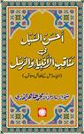 شیخ الاسلام ڈاکٹر محمد طاہرالقادری احسن-السبل-فی-مناقب-الانبیاء-و-الرسل
