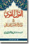 al-Qawl-ul-Qawi fi Sama`-il-Hasan an `Ali (RA) - Arabic