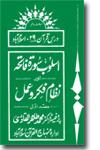 شیخ الاسلام ڈاکٹر محمد طاہرالقادری اسلوب-سورہ-فاتحہ-اور-نظام-فکر-و-عمل