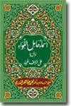شیخ الاسلام ڈاکٹر محمد طاہرالقادری اسماء-حامل-اللواء-مرتبۃ-علی-حروف-الھجاء