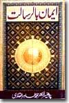 شیخ الاسلام ڈاکٹر محمد طاہرالقادری ایمان-بالرسالت