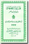 شیخ الاسلام ڈاکٹر محمد طاہرالقادری فلسفۃ الاجتہاد و العالم المعاصر