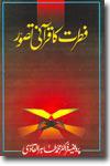 شیخ الاسلام ڈاکٹر محمد طاہرالقادری فطرت-کا-قرآنی-تصور