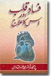 شیخ الاسلام ڈاکٹر محمد طاہرالقادری فساد-قلب-اور-اس-کا-علاج