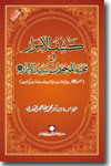 Shaykh-ul-Islam Dr Muhammad Tahir-ul-Qadri Unveiling the Love of Inanimate and Animate Kingdoms for the Sovereign of the Pious The Hadith