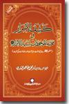 شیخ الاسلام ڈاکٹر محمد طاہرالقادری کشف-الاسرار-في-محبۃ-الموجودات-لسید-الابرار