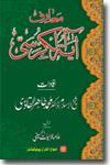 شیخ الاسلام ڈاکٹر محمد طاہرالقادری معارف-آیۃ-الکرسی