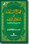شیخ الاسلام ڈاکٹر محمد طاہرالقادری منہاج-السلامۃ-فِي-الدعوۃِ-الی-الاقامۃ