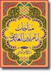 شیخ الاسلام ڈاکٹر محمد طاہرالقادری مناجات-امام-زین-العابدین